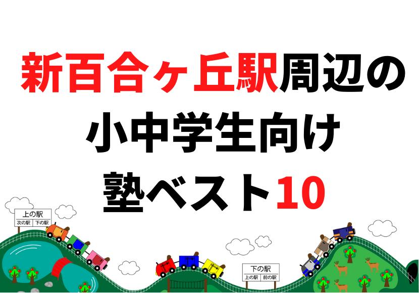新百合ヶ丘駅周辺の小中学生向け塾ベスト10