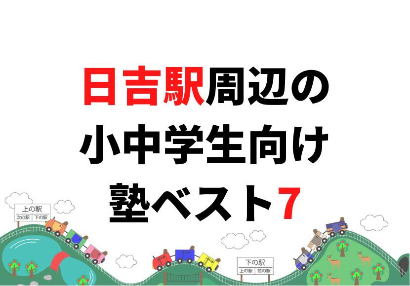 【横浜市 日吉駅周辺】の小学生・中学生向け学習塾 人気ランキング ベスト7