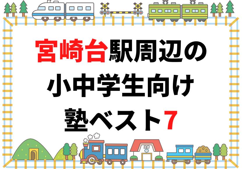 宮崎台駅周辺の 小中学生向け 塾ベスト7